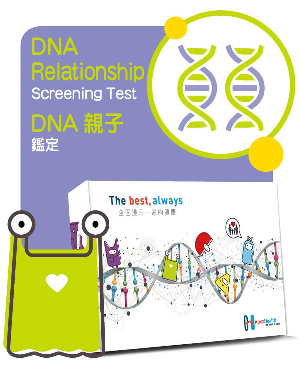 DNA鑑定 DNA Relationship Test