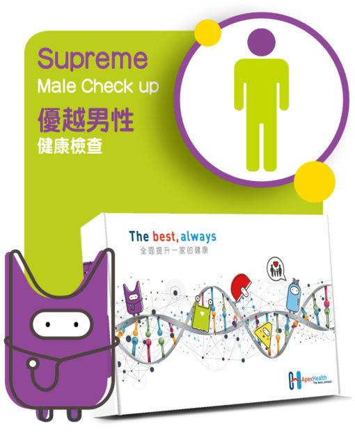 優越至尊男性健康檢查 Supreme Male Health Check Plan