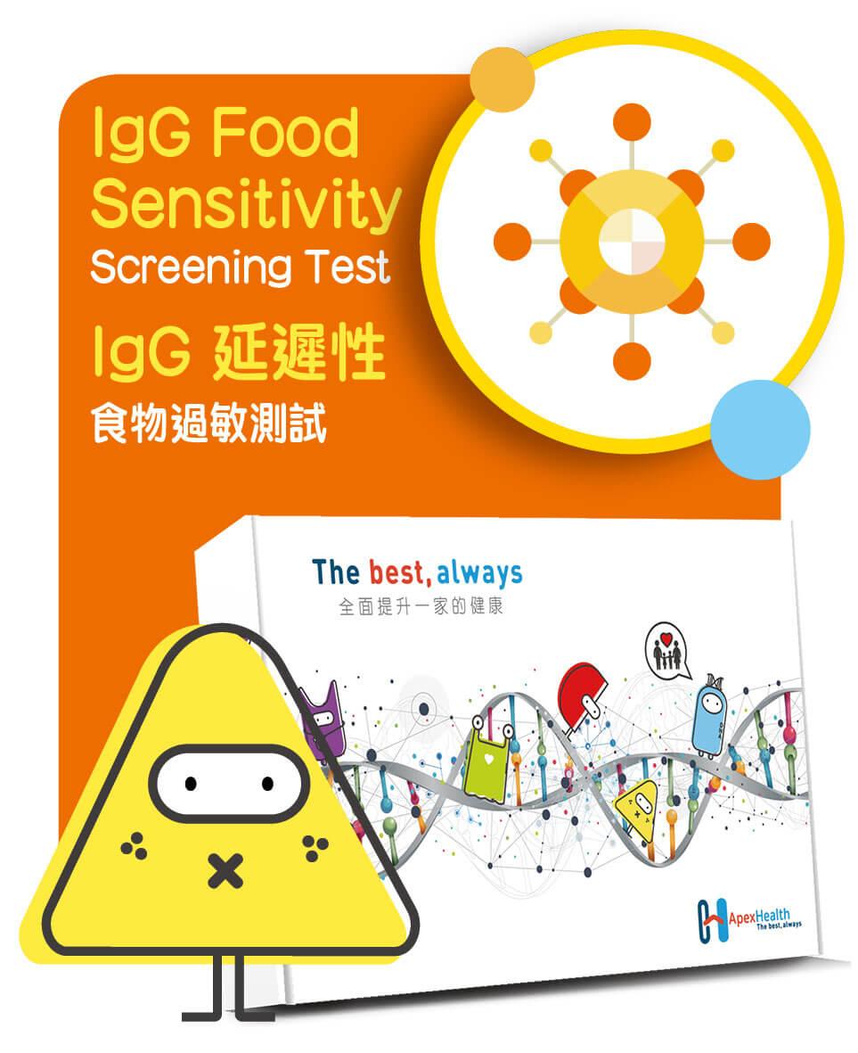IgG 延遲性食物過敏測試