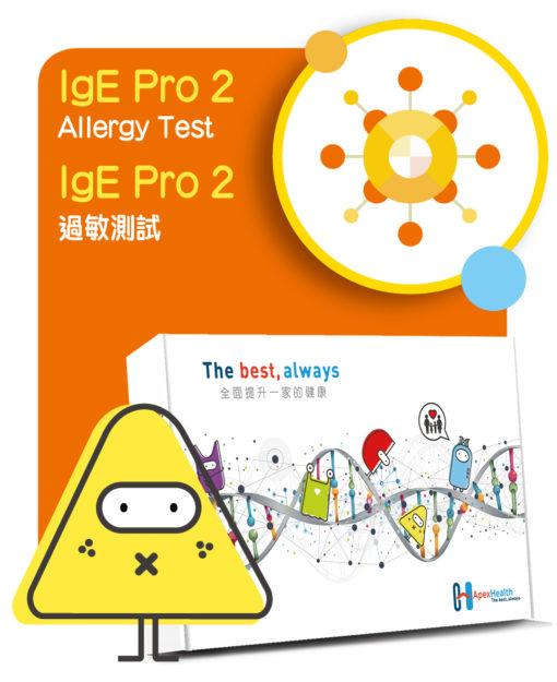 IgE Pro 2 過敏測試 IgE Pro 2 Allergy