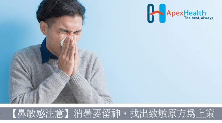 鼻敏感患者消暑要留神