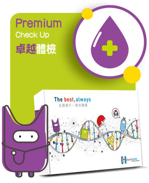 卓越體檢 Premium Check Up Plan