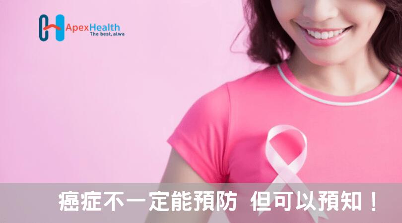 癌症; 十月關注乳癌月份; 循環腫瘤細胞(CTC)