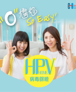ApexHealth HPV DNA Self Collection Kit HPV DNA自我採檢