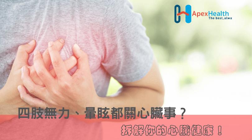 四肢無力、暈眩都關心臟事?拆解你的心臟健康!