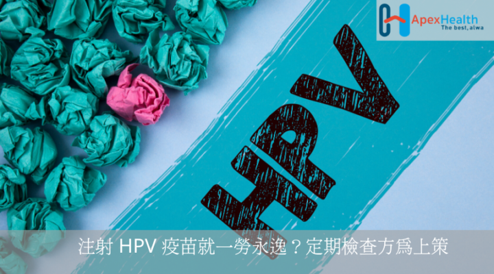 注射 HPV 疫苗就一勞永逸?定期檢查方為上策
