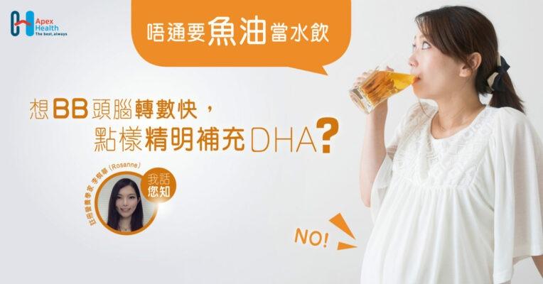 奧米加三 Omega-3 對孕婦DHA blog post banner 1200x628 D2