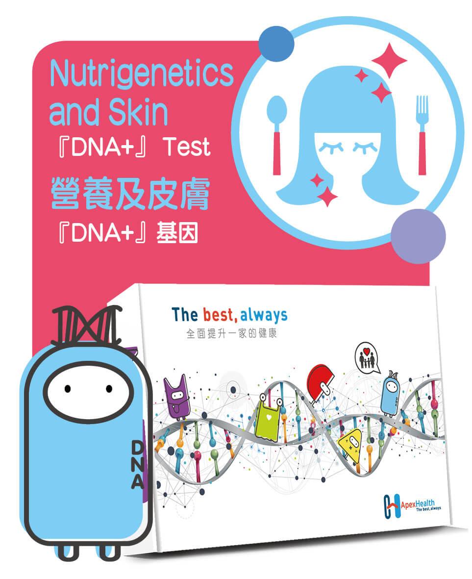 『DNA+』の營養及皮膚基因測試