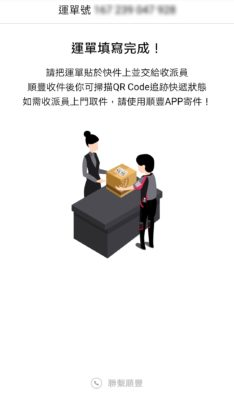 ApexHealth HPV DNA 步驟 6︰將二維碼貼紙貼在包裹上