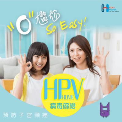ApexHealth HPV DNA HPV DNA自我採檢 mascot