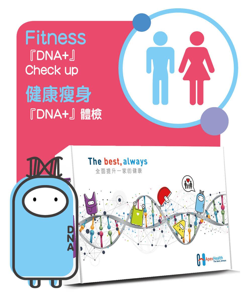 DNA+健康瘦身體檢