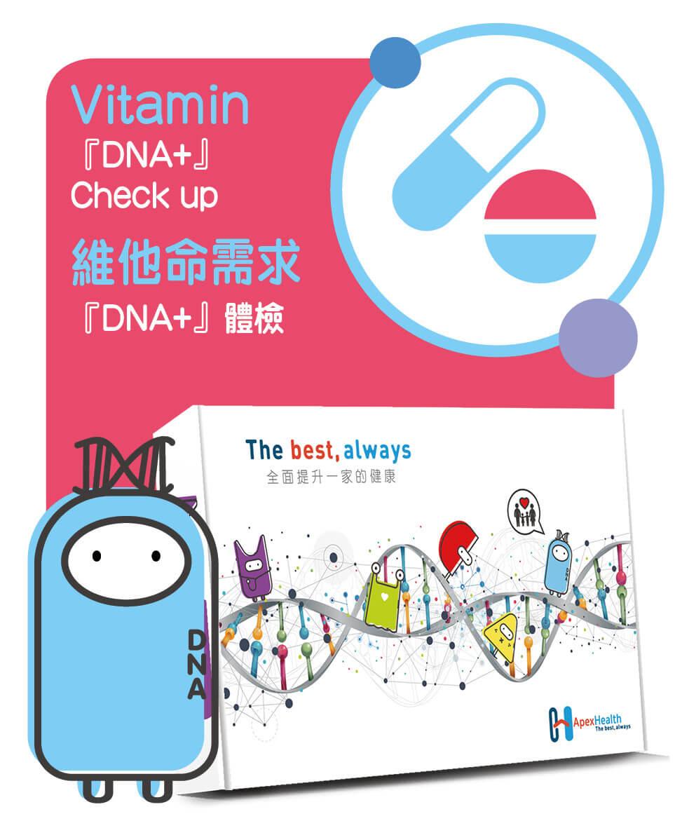 DNA+維他命需求體檢