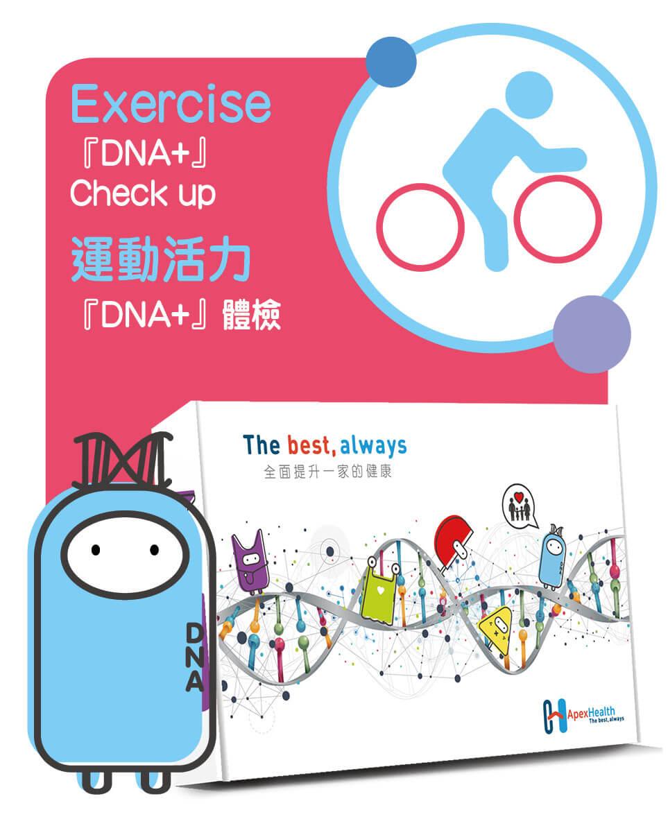 DNA+運動活力體檢