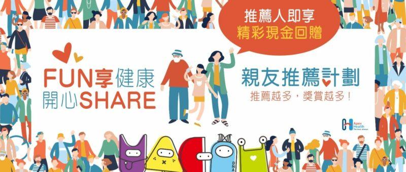 Fun享健康開心Share 親友推薦計劃
