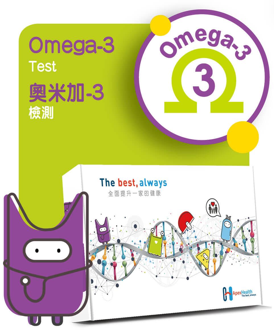 慢性發炎測試 Omega-3