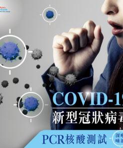 新型冠狀病毒PCR核酸測試 Covid 19 PCR Test