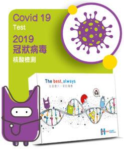 2019冠狀病毒病核酸檢測 Covid-19