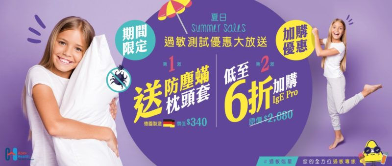 IgE Pro綜合過敏測試 promotion banner