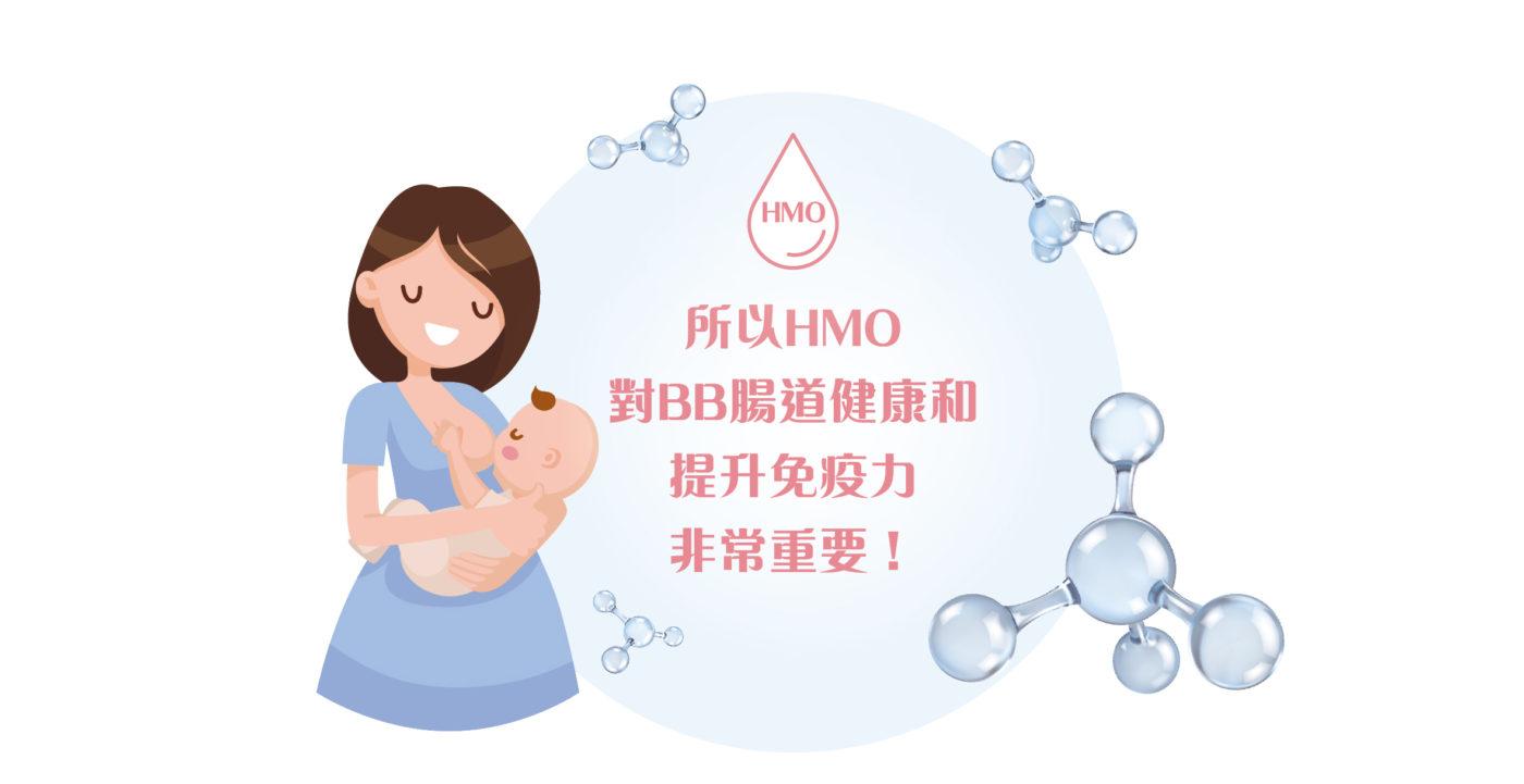 母乳低聚糖HMO基因 Web 02