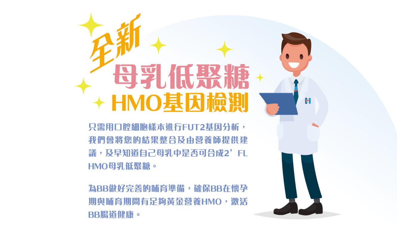 母乳低聚糖HMO基因 Web 04