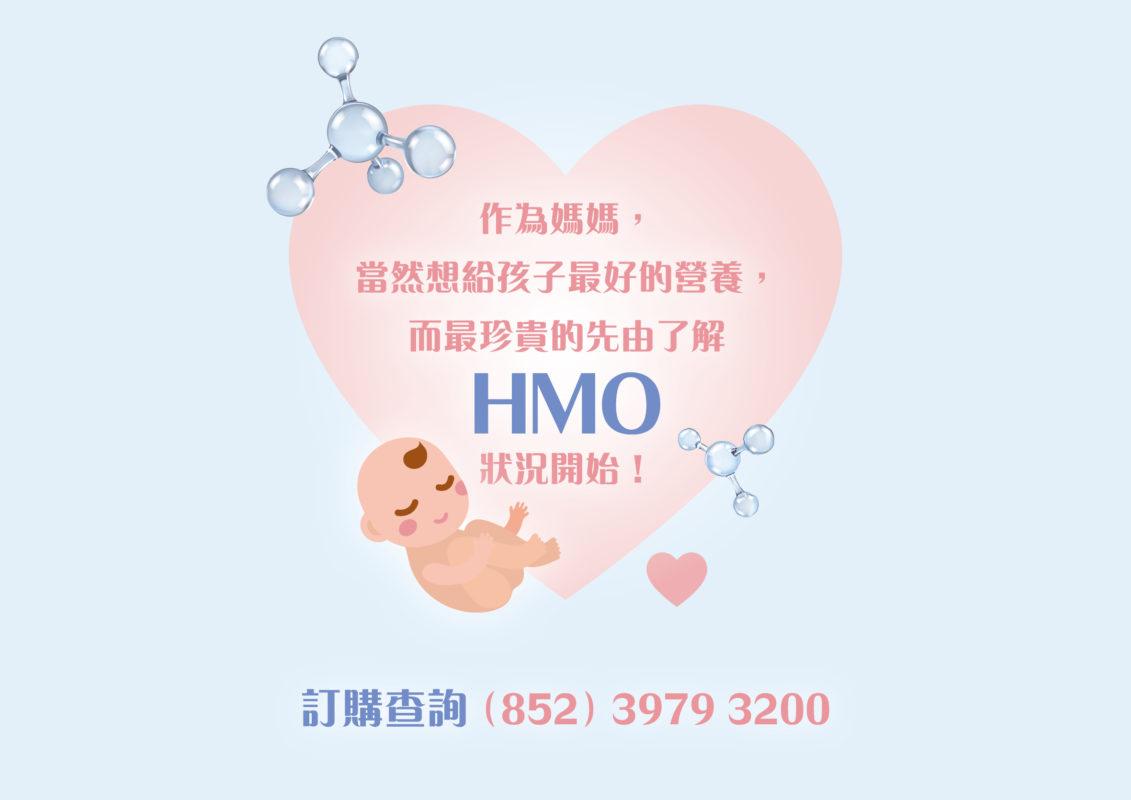 母乳低聚糖HMO基因 Web 07