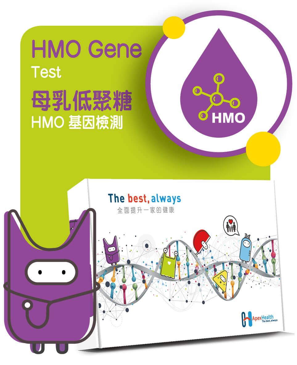 母乳低聚糖HMO基因檢測