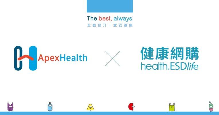 ApexHealth X 健康網購 health.ESDlife