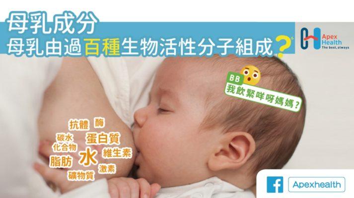 ApexHealth 母乳成份大解析 banner