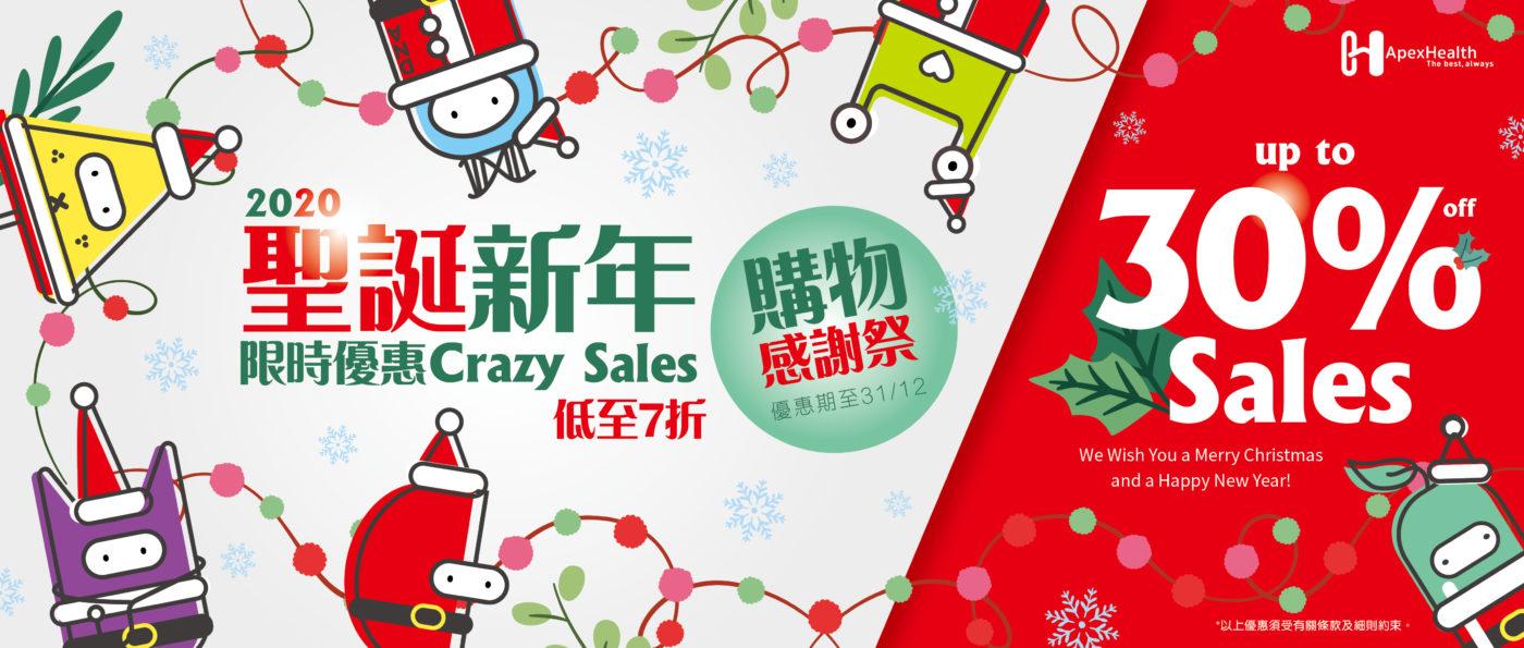 聖誕新年購物感謝祭 2020