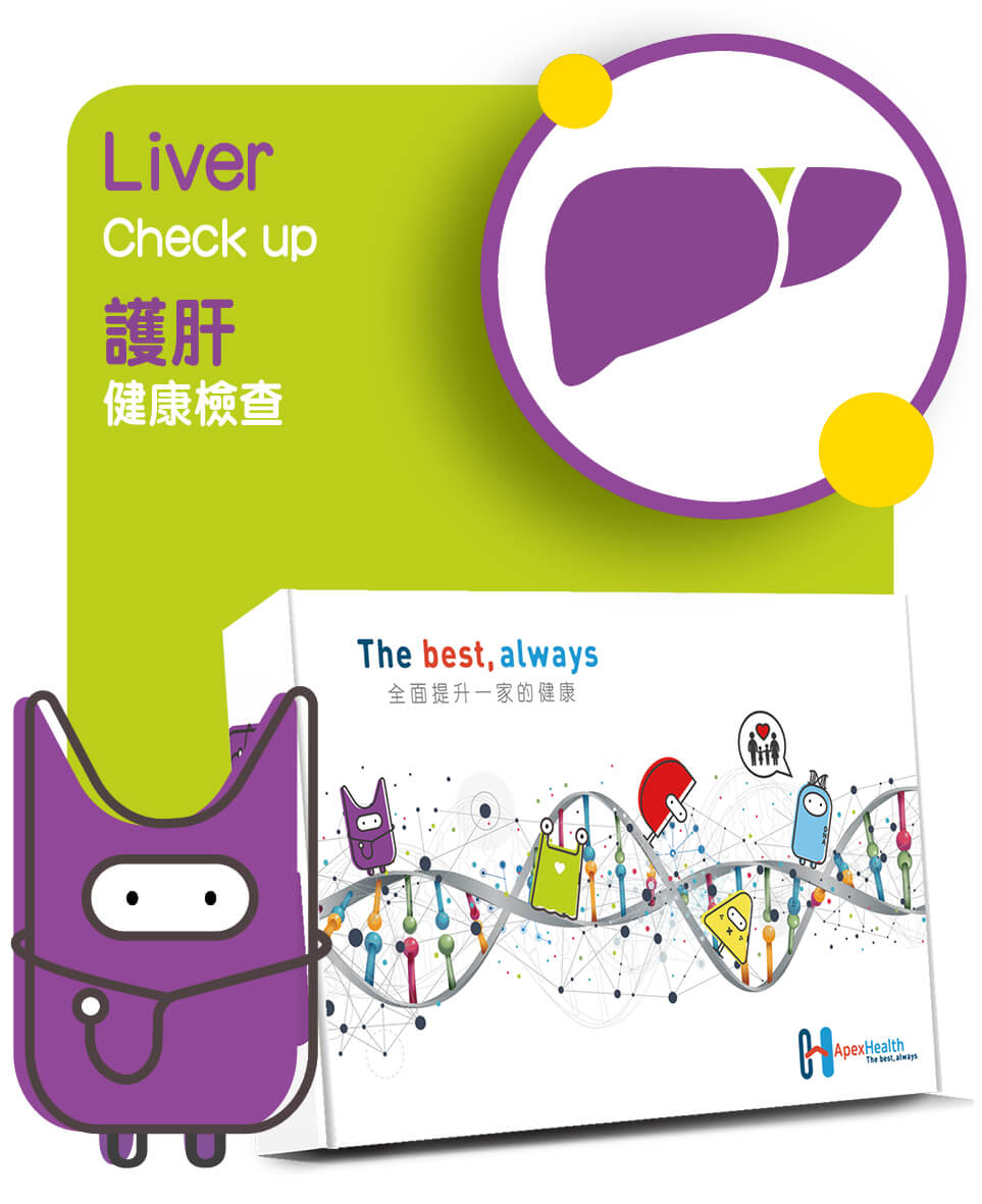 護肝檢查 Liver Check-up Plan