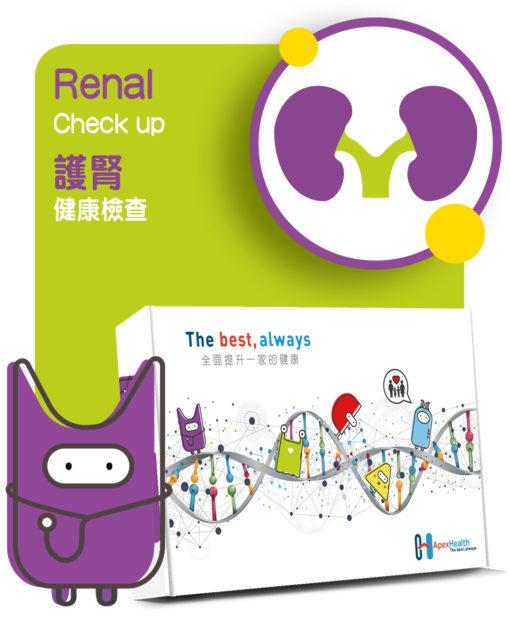 1. 腎健康檢查 Renal Check-up Plan