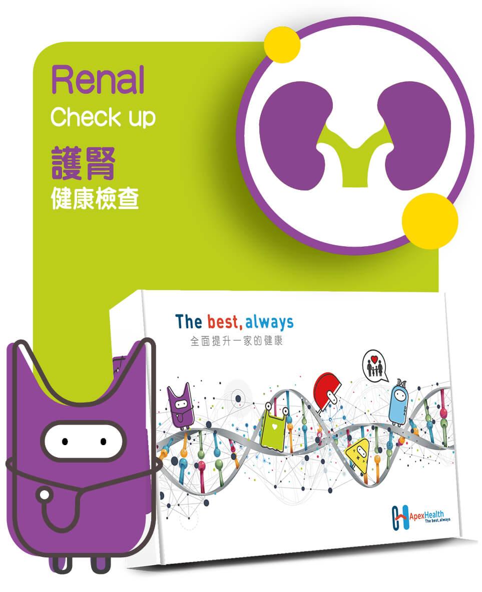 腎健康檢查 Renal Check-up Plan