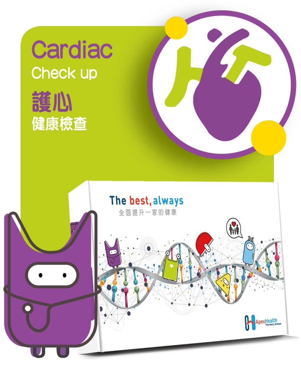 護心檢查 Cardiac Check-up Plan