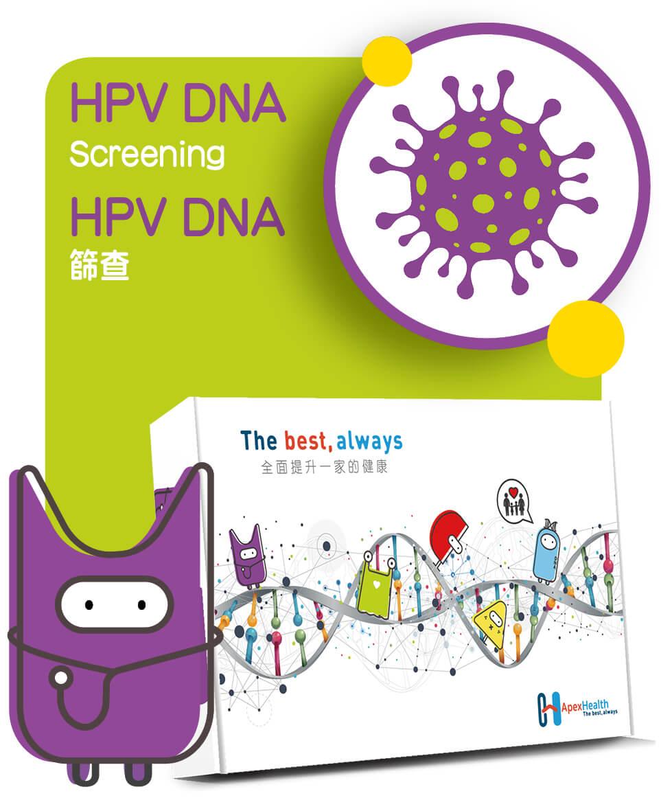HPV DNA 篩查 (自我採樣)