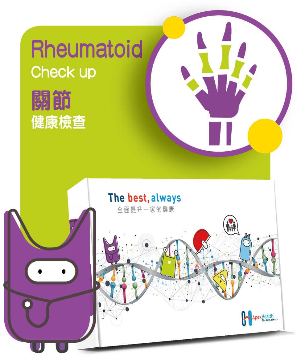 關節健康檢查 Rheumatoid Check up Plan