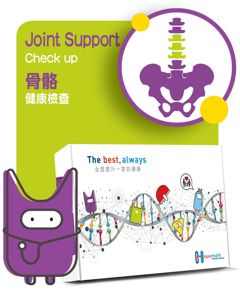 骨骼健康檢查 Joint Support Check up Plan