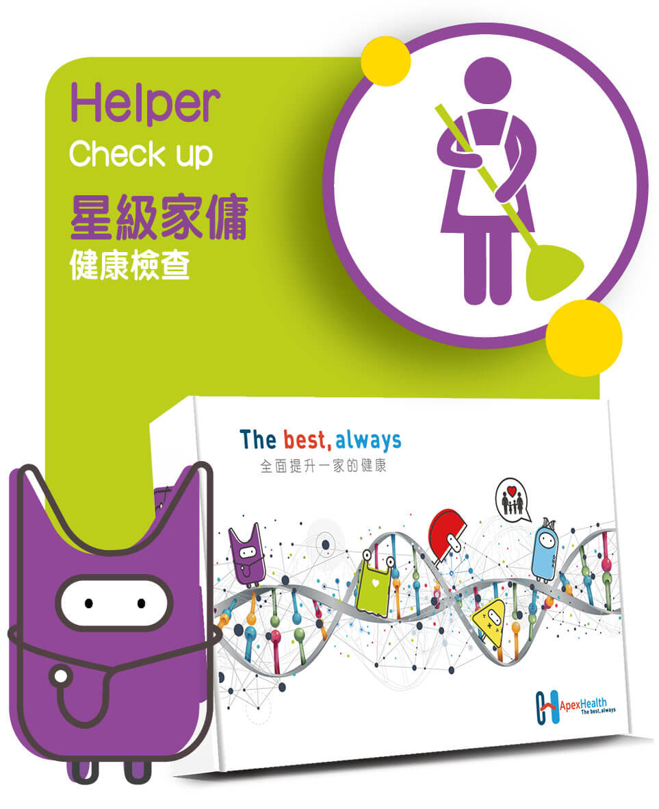 家傭身體檢查 Domestic Helper Check up Plan