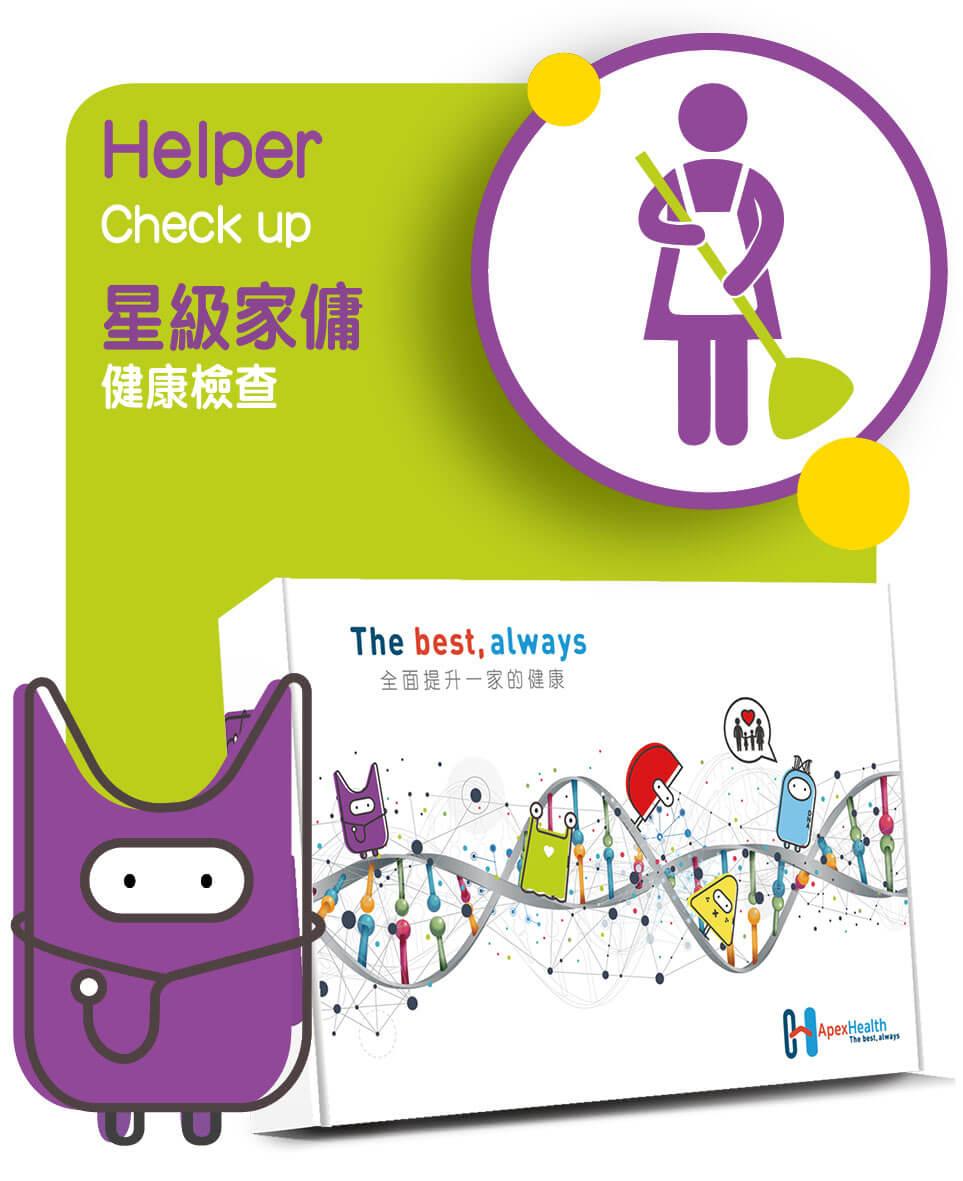 家傭身體檢查 Domestic Helper Check up Plan