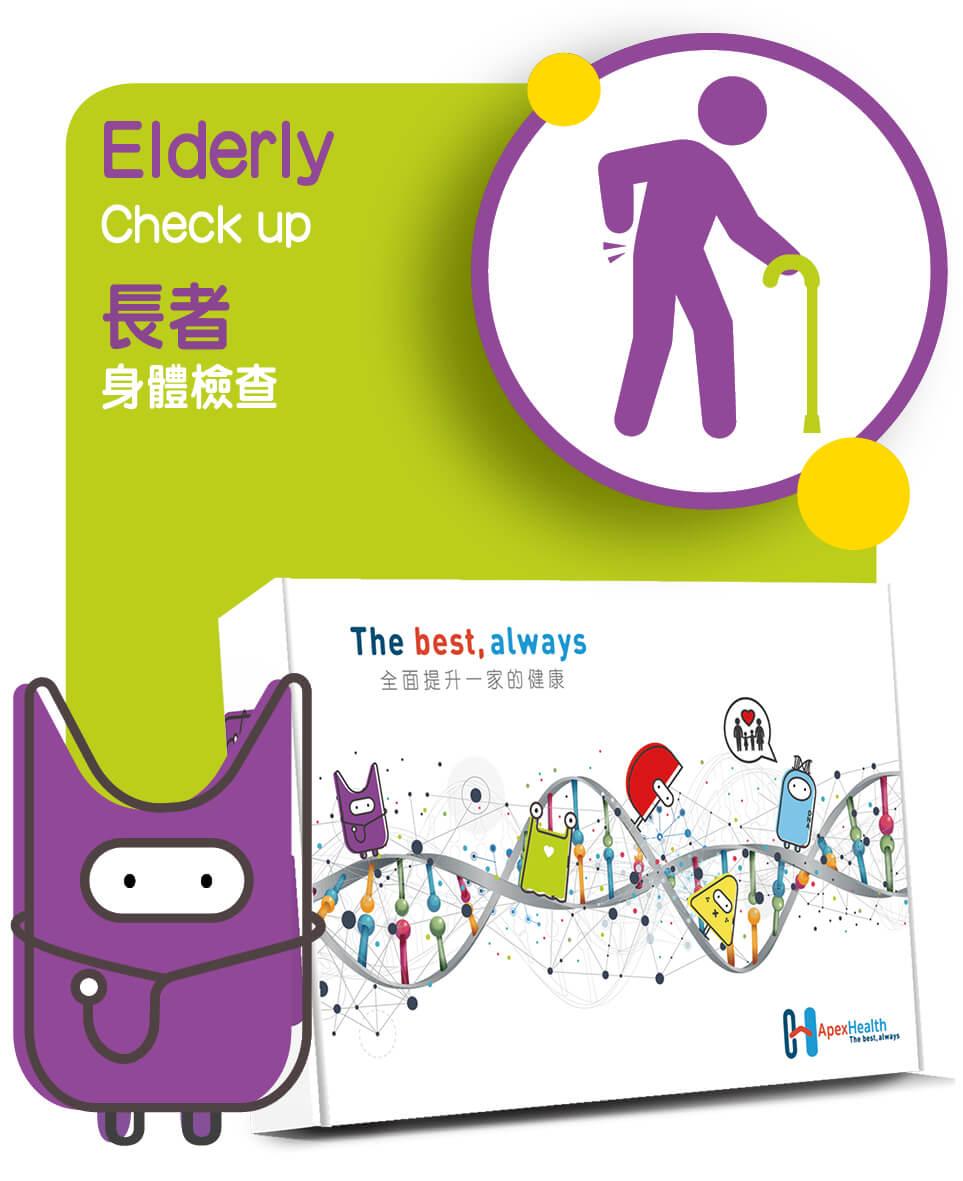 長者健康檢查 Elderly Check up Plan