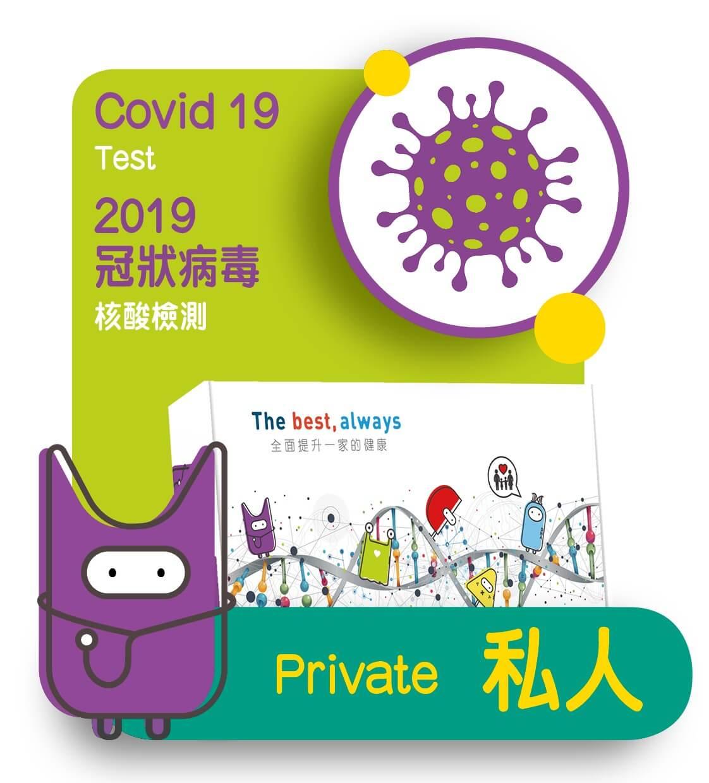 2019冠狀病毒病核酸檢測 (非旅遊出境用途)