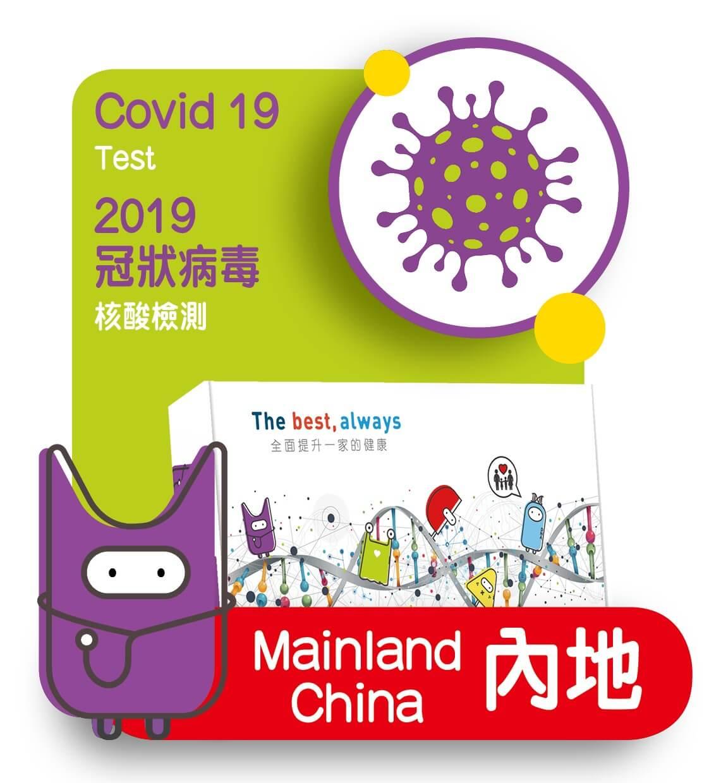 2019冠狀病毒病核酸檢測 (中國大陸出境)