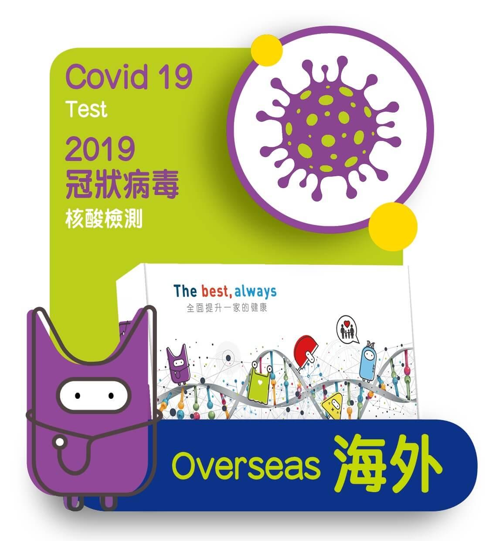 2019冠狀病毒病核酸檢測 (國外旅遊出境)