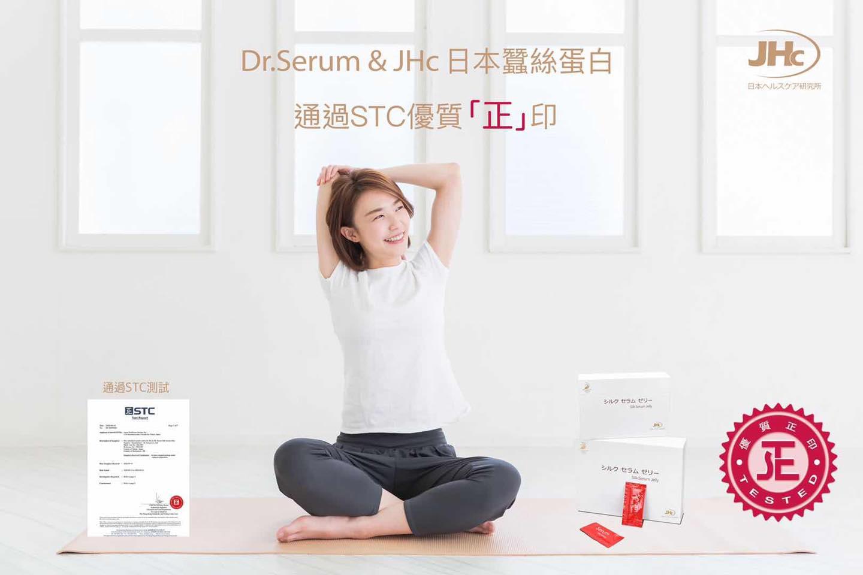 Dr-Serum-JHc-蠶絲蛋白