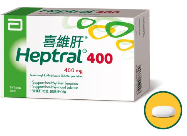 喜維肝 Heptral 400mg