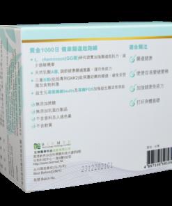 PGut準腸康 幼兒益生菌 2