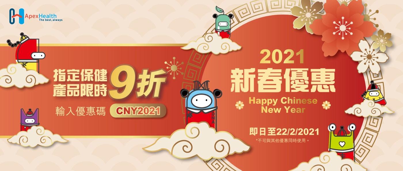 #20210202 CHY Discount Desktop