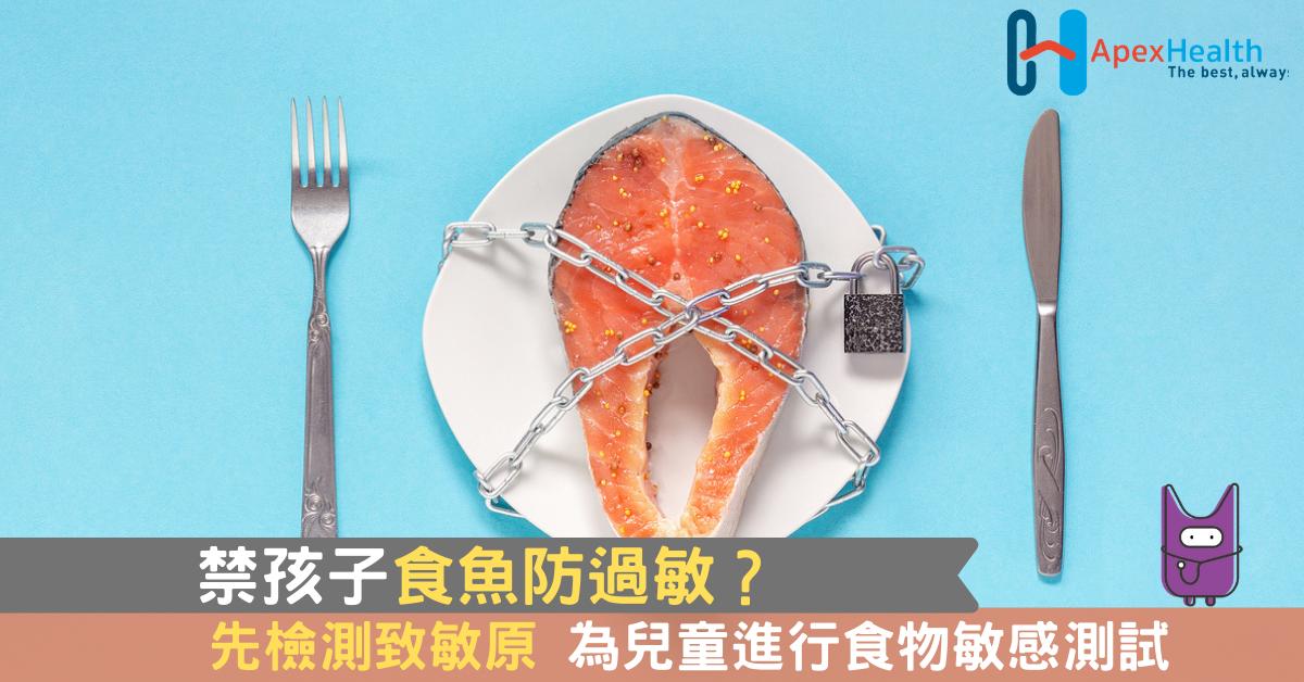 禁孩子食魚防過敏?