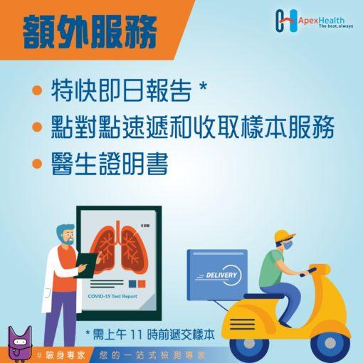 額外服務 Additional Services_CN