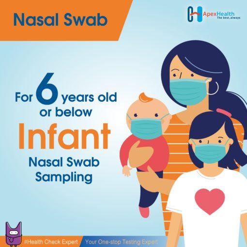 ApexHealth Nasal Swab Sampling for Infant_CN