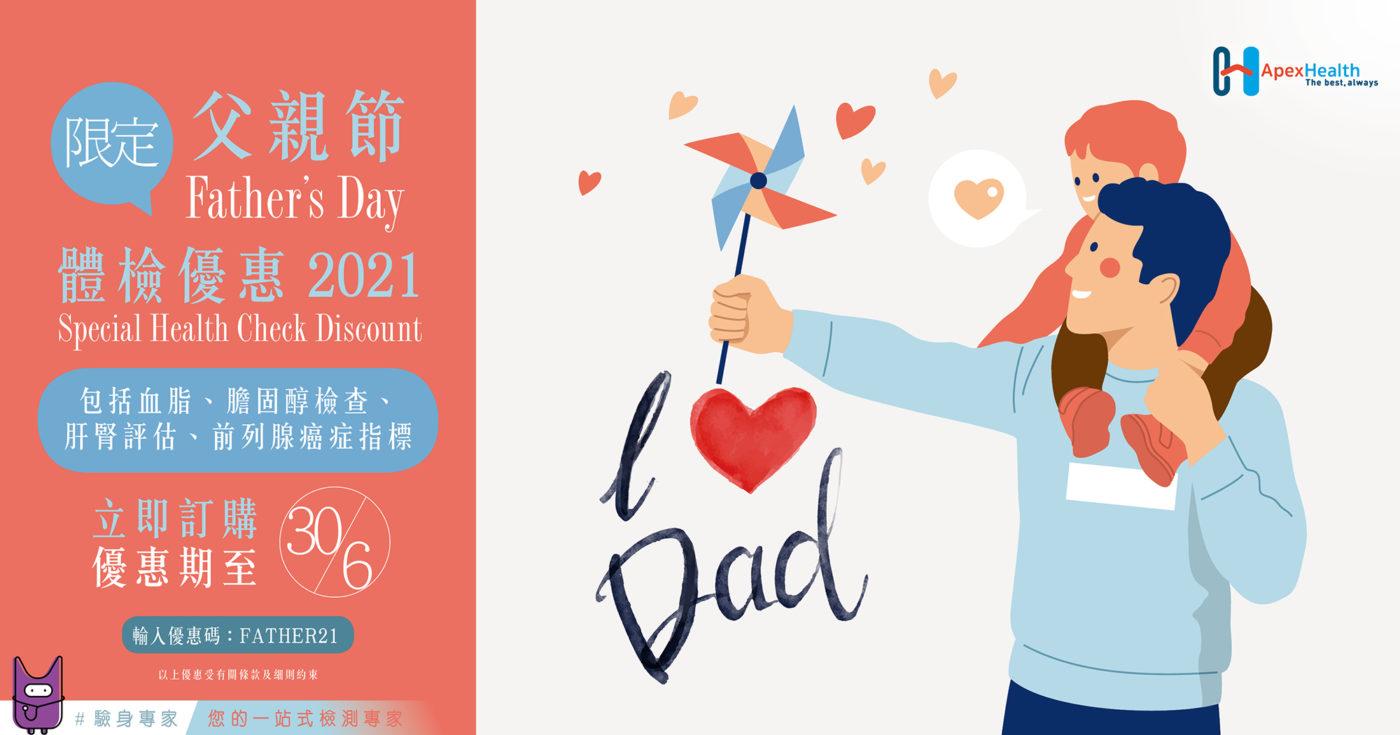 #20210514 父親節限定體檢優惠2021 Web